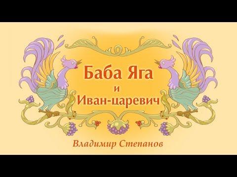 Баба яга и иван царевич мультфильм