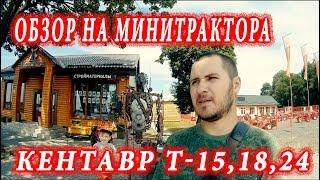 Обзор трактора Кентавр Т-15,18,24 // Посетили компанию Кронос