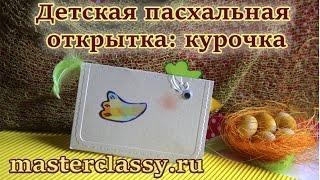 Детская пасхальная открытка: курочка. Видео урок. Поделки на Пасху. Открытка за 10 минут