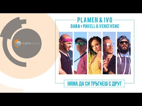 Plamen & Ivo feat. DARA, Pavell & Venci Venc'- Nyama da si tragnesh s drug (Official Video) - Познавательные и прикольные видеоролики