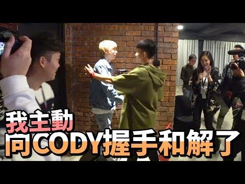 場面有點尷尬...我主動向Cody握手和解了。