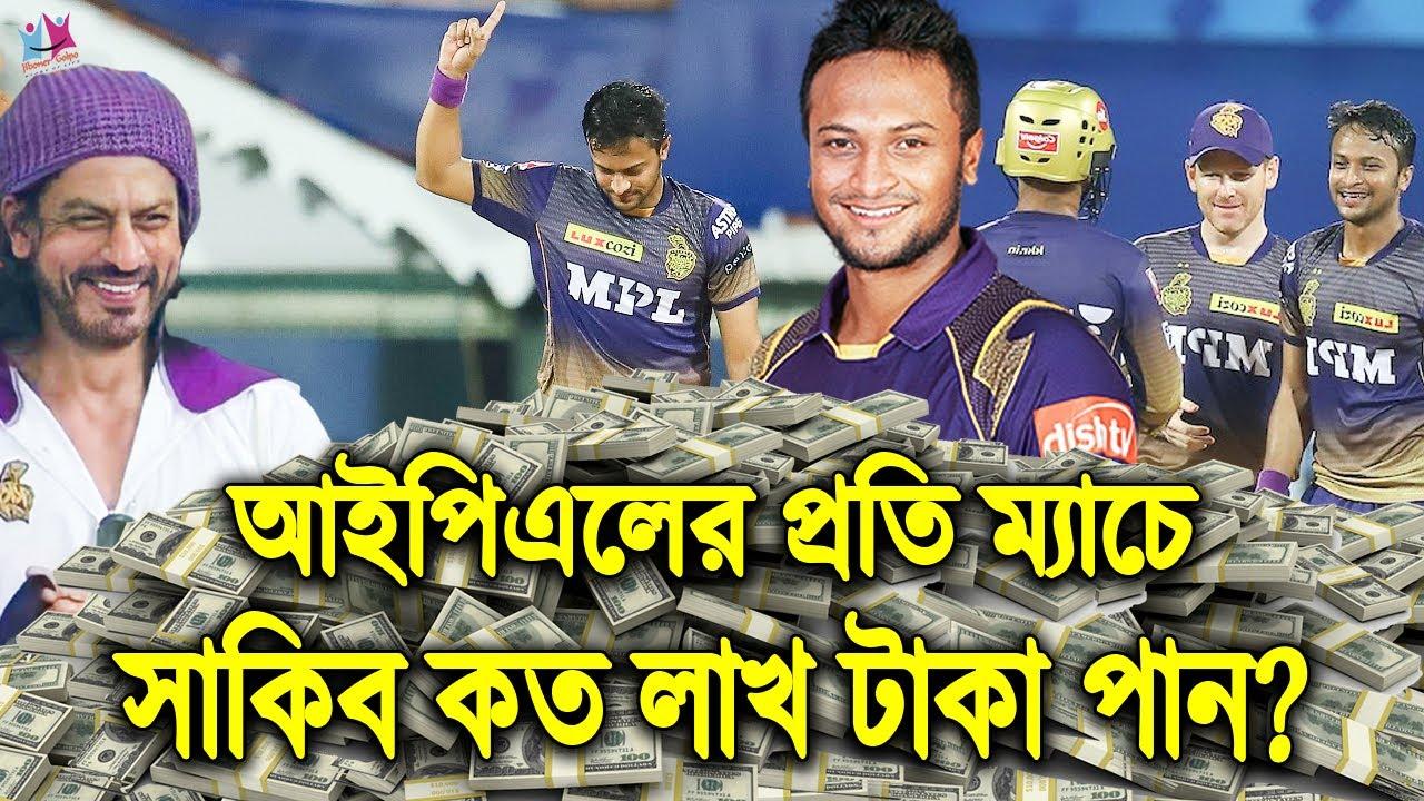আইপিএলে ম্যাচ প্রতি কত লাখ টাকা পান সাকিব। দেখুন টাকার পাহাড়ে বাংলার সাকিব।Shakib Price in IPL  2021