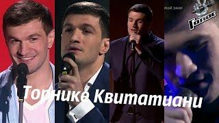 """Торнике Квитатиани - Путь на шоу """"Голос 5"""""""
