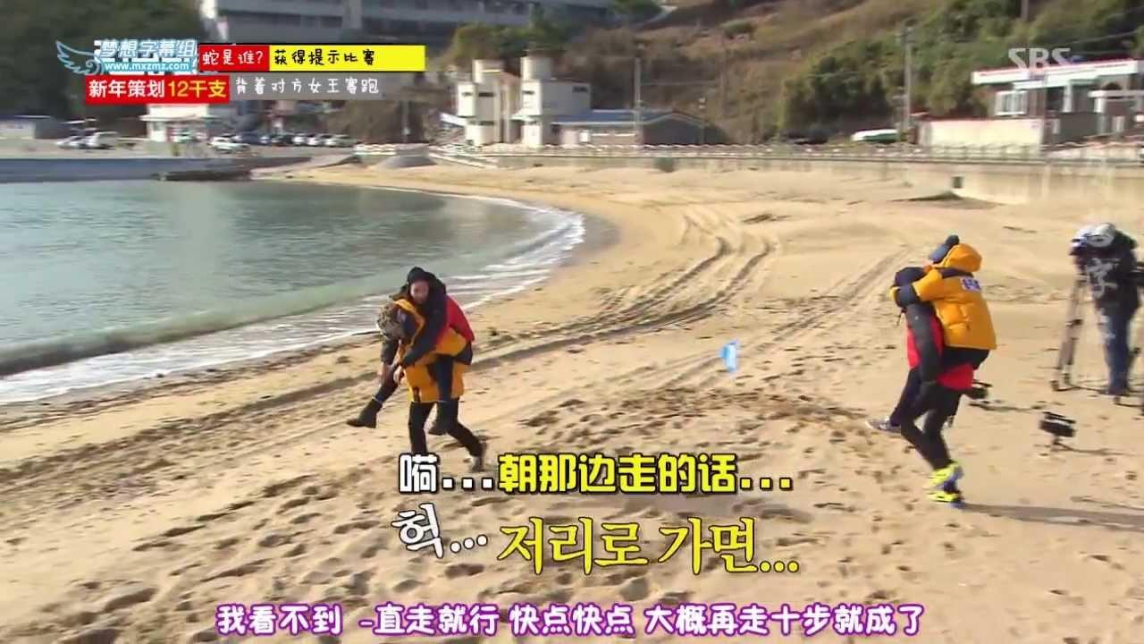 Running Man - Mong Ji 2013