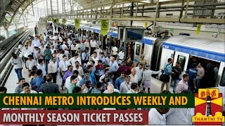 Chennai Metro Introduces Weekly and Monthly Season Ticket Passes spl tamil video news 30-08-2015 Thanthi TV