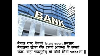 Current Status of Banks and Financial Institutions in Nepal