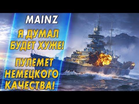 MAINZ🔥Я ДУМАЛ БУДЕТ ХУЖЕ! ПУЛЕМЕТ НЕМЕЦКОГО КАЧЕСТВА - World Of Warships