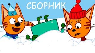 Три Кота | Сборник Времена Года | Мультфильмы для детей