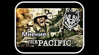 Просто мнение: Сериал Тихий океан (The Pacific) Wolfing обзор