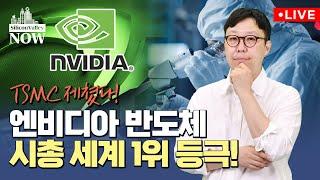[LIVE] 엔비디아, 페이스북 AI투자 수혜
