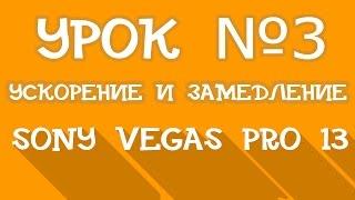 Sony Vegas Pro 13 | Урок 3 - Ускорение и Замедление