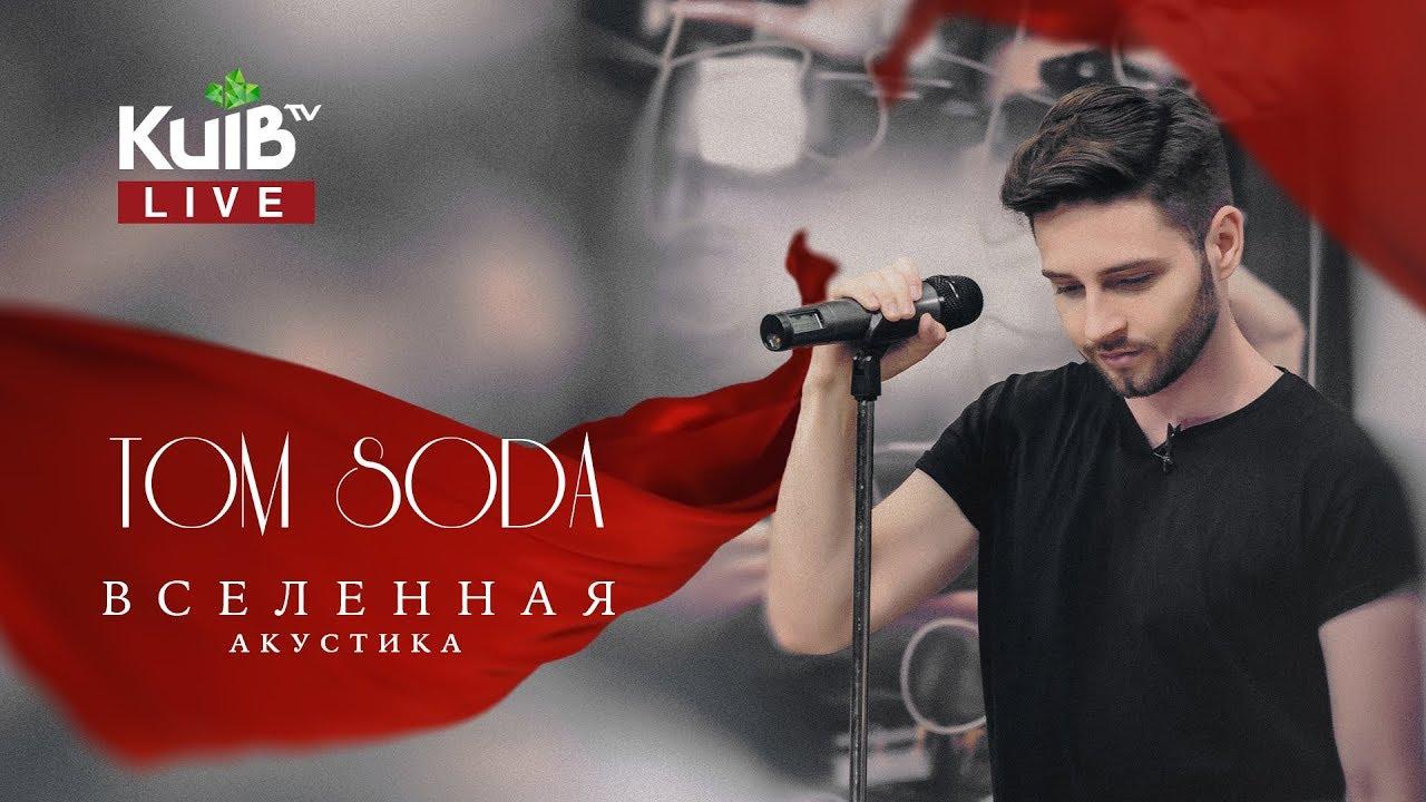 ТОМ SODA -  Вселенная (День у мегаполісі LIVE)