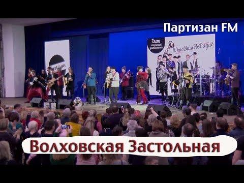 """Фолк - группа """"Партизан FM"""" - Выпьем За Родину   Волховская Застольная   Russian Folk - Band"""