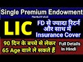 LIC Single Premium Endowment Plan | Table No. 817 | Fixed Deposit + Insurance Cover