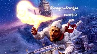 """Чарльз Диккенс """"Рождественская повесть"""" или """"Рождественская песнь в прозе"""" ч.1"""