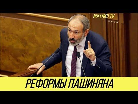 Пашинян сделал за три дня в Армении больше, чем Порошенко за четыре года