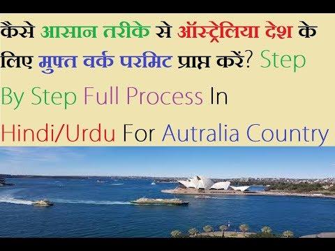 How To Find Jobs In Australia In Hindi/Urdu
