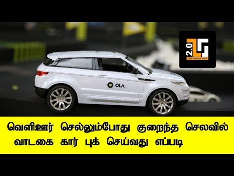 How to book Ola cab in Tamil | How to Book Online | Tamil Consumer
