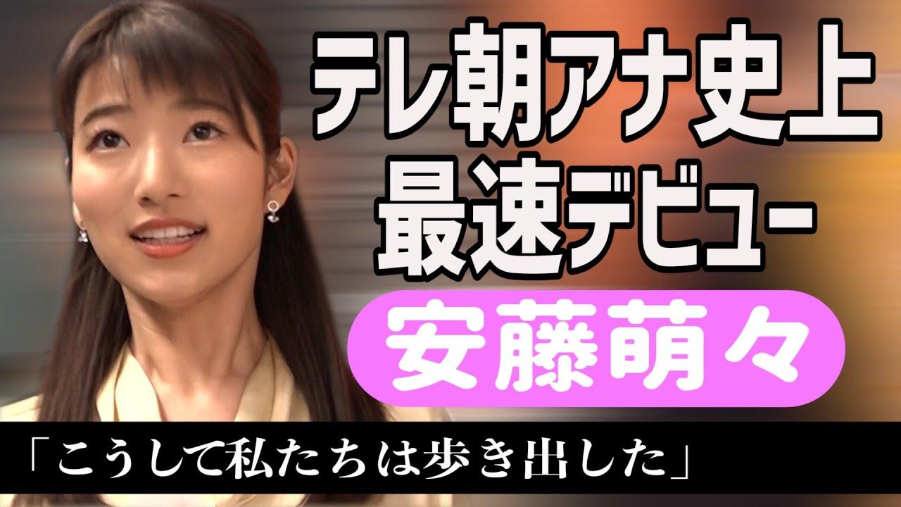 【新人アナ】安藤萌々 テレ朝史上最速デビューの裏側
