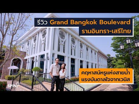[spin9] รีวิว Grand Bangkok Boulevard รามอินทราเสรีไทย คฤหาสน์หรูแห่งสายน้ำ แรงบันดาลใจจากเวนิส