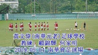 Publication Date: 2019-05-04 | Video Title: 2019.05.04 黄文偉(南華元老)足球學校 ~ 成人足