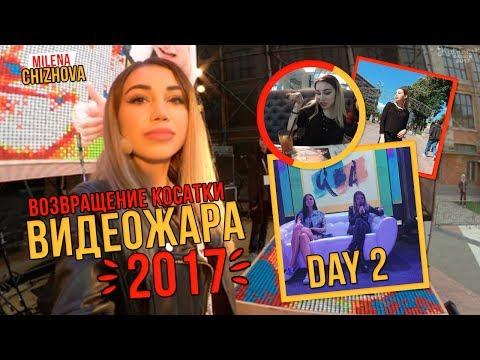 ВидеоЖара 2017 /