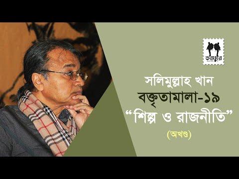 Salimullah Khan boktitamala full Part-19 | Shilpo O Rajniti