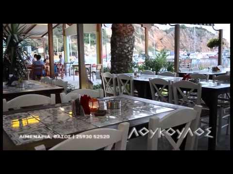 Loukoulos Taverna Restaurant