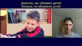 Семья Корниенко #1. - Кохана, ми вбиваємо дітей.