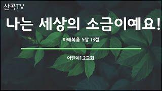 어린이1.2교회 주일공예배 2월 14일