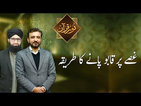 Noor e Quran