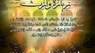 زيارة وارث.. زيارة الامام الحسين عليه السلام