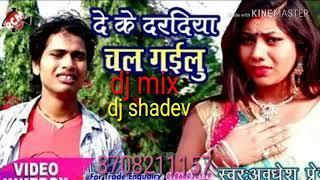 New Bhojpuri DJ mix song Deke dardiya dawai Hamar chal gailu dj shadev raj 8708211157
