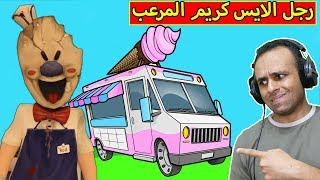 رجل الايس كريم المرعب | ice cream horror game !! 🍦😈