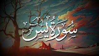 36 - Surah Ya Sin (يس ) - Sheikh Ahmad Sulaiman