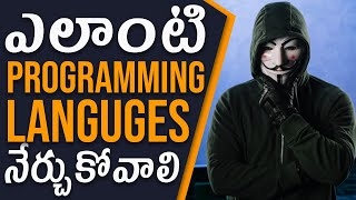 Top 5 PROGRAMMING LANGUAGES To Learn For Ethical Hacking In 2021 In Telugu