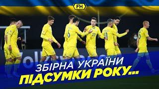 Збірна України Підсумки року
