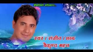 "New teej song 2073 Srimatiko Adhikar ""श्रीमतीको अधिकार "" By Baikuntha Mahat   Audio  "