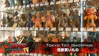 Tokyo Toy Shopping / 怪獣買いもの (SciFi Japan TV #24)