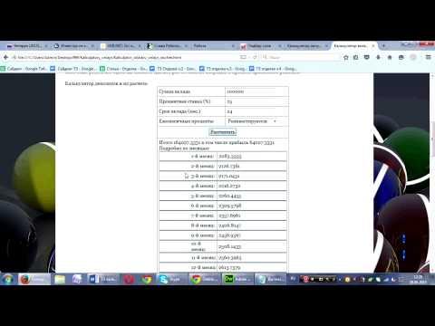 Калькулятор вкладов онлайн расчет