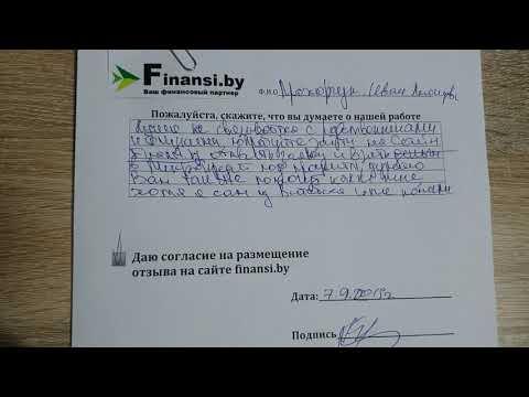 деньги в долг витебск без справки о доходах маленький процент