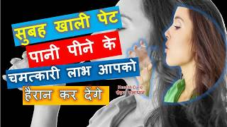 Drink Water in The Morning | Drink Water Benefits Health Care Tips