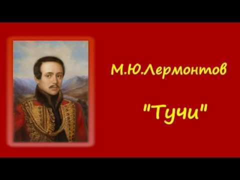 Изображение предпросмотра прочтения – АнастасияПолетаева читает произведение «Тучи» М.Ю.Лермонтова
