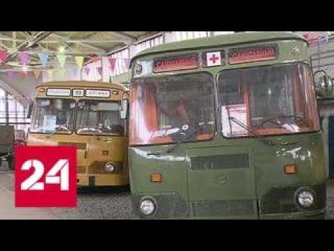 Символ советской эпохи: легендарному 'ЛиАЗу' - 50 лет - Россия 24