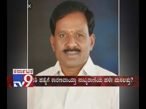 TV9 Warrant: Ex-Corporator Govinde Gowda Brutally Killed By Group Of Assailants
