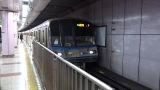 横浜市営地下鉄ブルーライン3000R形 あざみ野駅発車