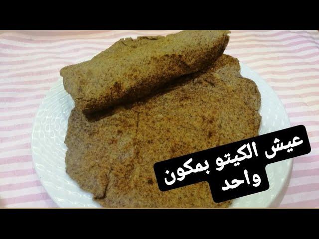 خبز الكيتو بمكزن واحد فقط ولابيض ولاجبنه ولا بذور السيليوم لازم تجربوه Youtube
