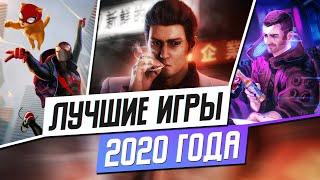 ЛУЧШИЕ ИГРЫ 2020 ГОДА