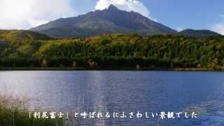 北海道の旅 日本最北の島 その1 《利尻礼文サロベツ国立公園》  2012 10 11~10 14