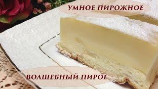 Умное Пирожное /Волшебный Пирог/ Вкусный и Простой рецепт